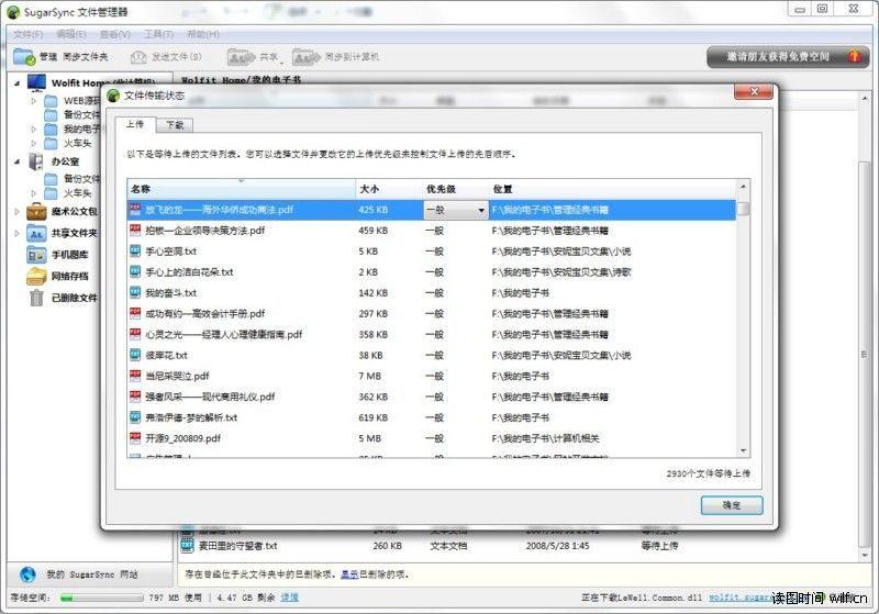 sugarsync文件管理器