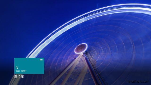 Windows 8 照片应用